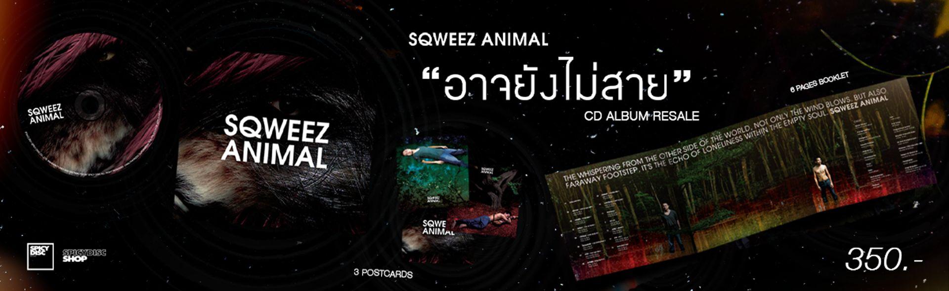 CD ALBUM : SQWEEZ ANIMAL - อาจยังไม่สาย (Resale)