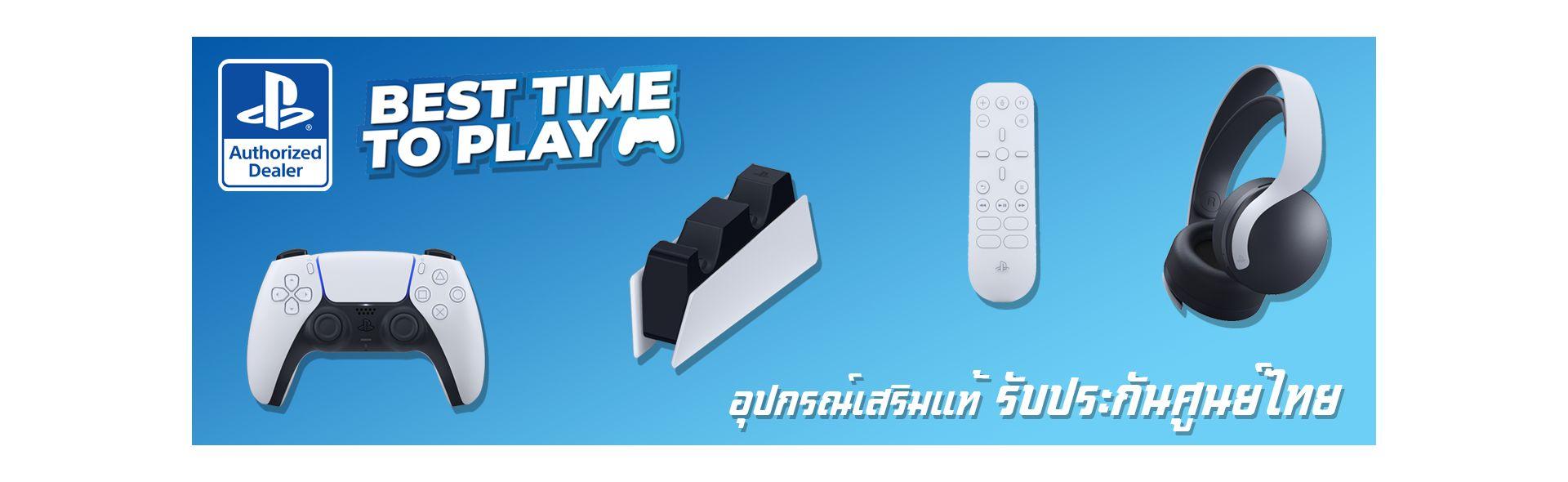 อุปกรณ์เสริมเครื่องเกม PS5